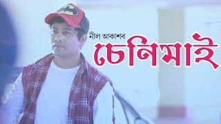Senimai By Neel Akash [Bihuwan 2018] Assamese New Song 2018 !!!