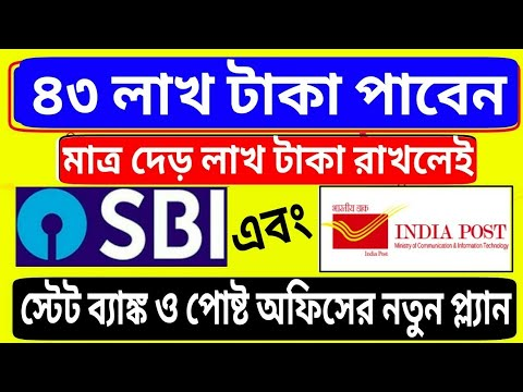 Xxx Mp4 State Bank Of India Post Office Savings Scheme New In 2018 Get 43 Lakhs Invest Just 1 5 Lakh PA 3gp Sex