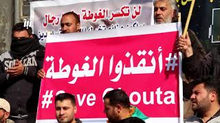 وقفة تضامنية مع الغوطة الشرقية نظمها نشطاء وفعاليات مدنية بريف درعا الشرقي