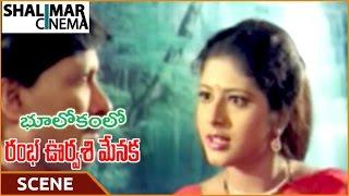 Bhulokamlo Rambha Urvasi Menaka Movie    Utthara Best Dialogue Scene    Kashinath    Shalimarcinema
