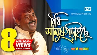 Bidhi Manush Goraise | Andrew Kishore | Dipjol | Resi | Bangla Movie Song | FULL HD