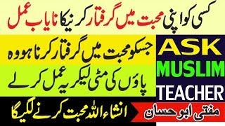 Wazifa for Mohabbat in Urdu - Wazifa for Love Back - Wazifa for Relation - Islamic Wazifa Dua