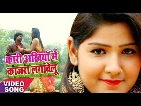 Xxx Mp4 HD VIDEO कारी अंखिया में काजरा लगावेलू Chandan Chanchal Hit Bhojpuri Song 2017 3gp Sex