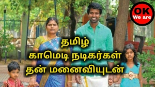Tamil comedy actors with their wife | காமெடி நடிகர்கள் தன் மனைவியுடன் |