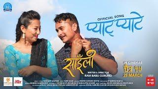 """Pyat Pyate - """"SAILI"""" Nepali Movie Song    Dayahang Rai, Gaurav Pahari, Menuka Pradhan,  Kenipa Singh"""