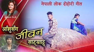 New Nepali Lok Dohori Song Aansu Sangai Jiban Satyachhu || Purnakala BC Deepak Nepali