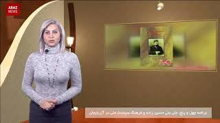 علی بیگ حسین زاده و فرهنگ سیاست ملی در آزربایجان - اینک آزربایجان برنامه برنامه چهل و پنج