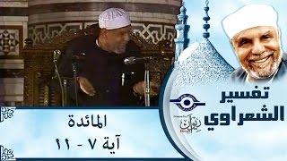 الشيخ الشعراوي |  تفسير سورة المائدة، (آية ٧-١١)