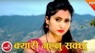 New Nepali Lok Dohori 2073 | Kyari Bhulna Sakchhu - Rajendra Kandel & Purnakala BC | Ft.Rupa/Gopal
