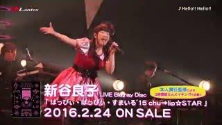 新谷良子 / はっぴぃ・はっぴぃ・すまいる'15 chu→lip☆STAR - Special Live Trailer