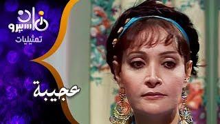 تمثيلية ״عجيبة״ ׀ صابرين – تيسير فهمي  – محمود مسعود