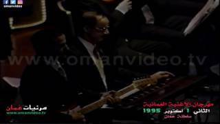 من زمان - غناء : سالم العريمي ( مهرجان الأغنية العُمانية الثاني 1-10-1995 ) سلطنة عُمان