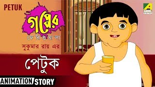Gapper Feriwala | Petuk | Sukumar Roy's Story | Bangla Cartoon Video