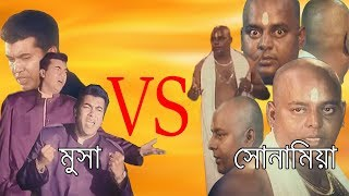 SADIST MUSA  | Bangla Movie Review Koshto |  Dipjol |  Manna |  Moushumi |