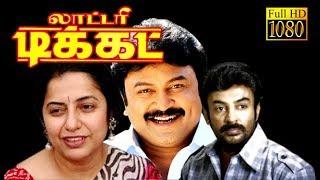 lottery Ticket | Prabhu,Mohan,Suhasini,Silk Smitha | Tamil Superhit Comedy Movie HD