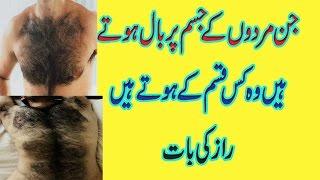 health tips for men body hair in urdu/admi key jism per bal hona
