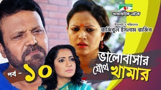 Valobashar Joutho Khamar | Episode 10 | Tawsif | Toya | Himi | Sohel Khan | Milon | Channel i TV
