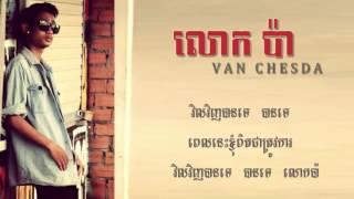 លោកប៉ា Daddy Van Chesda Full Lyric