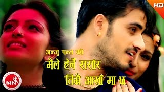 New Nepali Adhunik Song | Maile Herne Sansar - Anju Panta | Ft.Bimal Adhikari & Ranjita Pandey