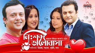 Nishabdo Valobasha | Riaz | Sohely Sweety | Kona | Shahed | Bangla Natok