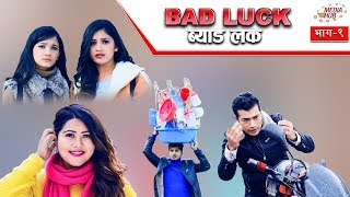 Bad Luck || Episode-9 || 10-February-2019 || By Media Hub Official Channel