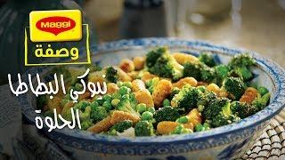 MAGGI Recipes: Almonds & sweet potato gnocchi  وصفات ماجي: باستا نيوكي باللوز والبطاطا الحلوة