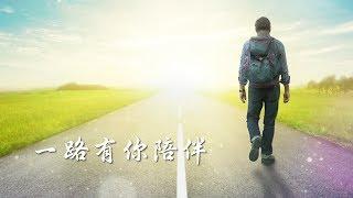 一路有你陪伴(含經文旁白:人生小站 讚美詩歌 國語)