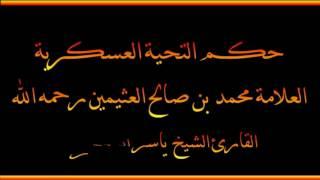 حكم التحية العسكرية وحكم التحية بالإشارة - العلامة محمد بن صالح العثيمين رحمه الله