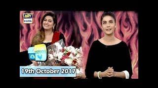 Good Morning Pakistan - Maya Khan - 19th October 2017  - ARY Digital Show
