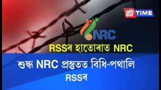 Congress accuse RSS of trying to divide Assamese people in the name of religion through NRC