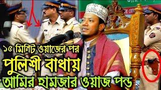 Islamic Bangla Waz Mahfil 2018 Mufti Maulana Amir Hamza waz || Waz bangla 2016 amir hamza 2017