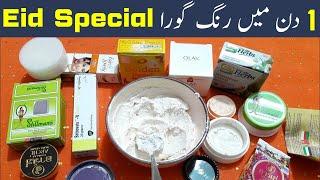 Skin Whitening Formula for Face    Beauty Tips in Urdu    Rang Gora Karne ka Formula Cream