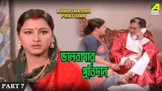 Bhalobasar Pratidan   Bengali Movie – 7/17   Rachana Banerjee