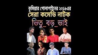 ভিতু_বড়_ভাই  কমেডি নাটক! Vitu Boro Vhai Comedy Natok  2018