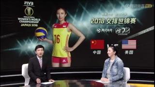 2018年10月10日  女排世锦赛  中国女排VS美国女排  直播