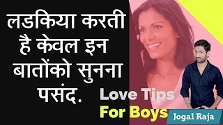 Girls Just Like To Hear These Things Love Tips In Hindi For Boys