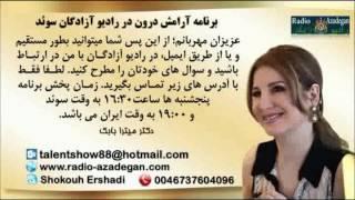 Dr. Mitra babak, Radio azadegan,  پسر چهادرده ساله و رفتار جنسی او با مادر