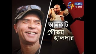 UNCUT GOUTAM HALDER  | 22 JULY  2017 | ETV News Bangla