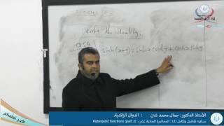 Hyperbolic functions part 2 تفاضل وتكامل 2 المحاضرة الحادية عشر الدوال الزائدية