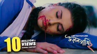 Ural Pakhi 2 | Bengali Short Film 2018 | Niloy Alamgir | Biddut | Bangla Natok 2018
