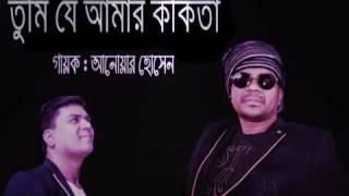 Tumi Je Amar Kobita - তুমি যে আমার কবিতা Cover by Singer Anowar with lyrics