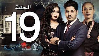 الحلقة التاسعة عشر من مسلسل عشم - Asham Series Episode 19
