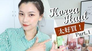 好物 or 雷物🤔❓ 90樣韓國戰利品開箱 美妝篇 (上)|Korea Beauty Haul (片長慎入!)|夢露 MONROE