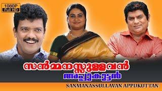 Sanmanasullavan appukuttan | malayalam full movie | malayalam comedy movie | Jagathy Sreekumar