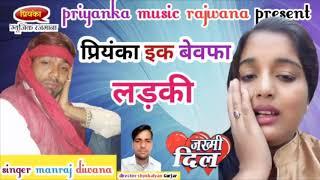 Song(97) manraj Diwana new song//बेवफा लड़की