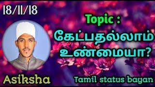 கேட்பதல்லாம்  உண்மையா? || islamic status bayan||Asiksha||18/11/18||