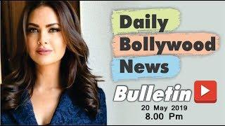 Bollywood Ki Latest News | Bollywood News in Hindi | Hindi News | Esha Gupta | 20 May 2019 | 8:00 PM