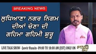 ਲੁਧਿਆਣਾ ਨਗਰ ਨਿਗਮ ਦੀਆਂ ਚੋਣਾਂ ਦੀ ਗਹਿਮਾ ਗਹਿਮੀ ਸ਼ੁਰੂ Jasvir Hussain   Bhakhde Mudde#31 PTN24 News Channel