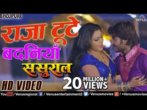 "Xxx Mp4 राजा टुटे बदनियाँ Raja Toote Bhojpuri Song 2017 Sasural Pradeep ""Chintu"" Priyanka Singh 3gp Sex"