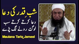 Emotional & Cryful Laylatul Qadr Dua 23 June 2017 Shab e Qadr Ramazan by Maulana Tariq Jameel